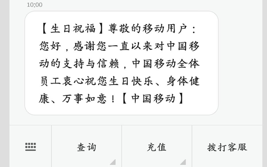 中国移动大佬的短信