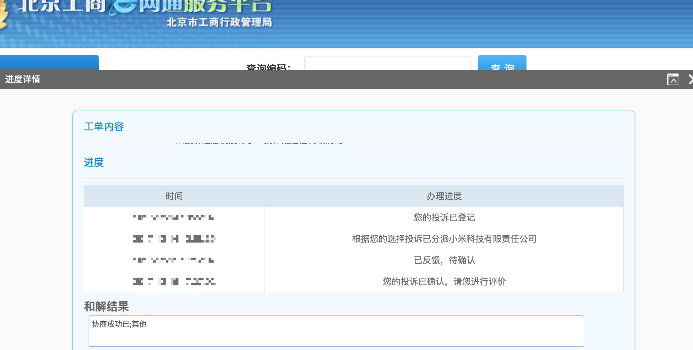 北京市工商管理局投诉小米 红米Note4X