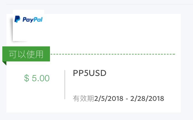 PayPal 5美元优惠券,单笔交易满20美元可享受5美元立减优惠