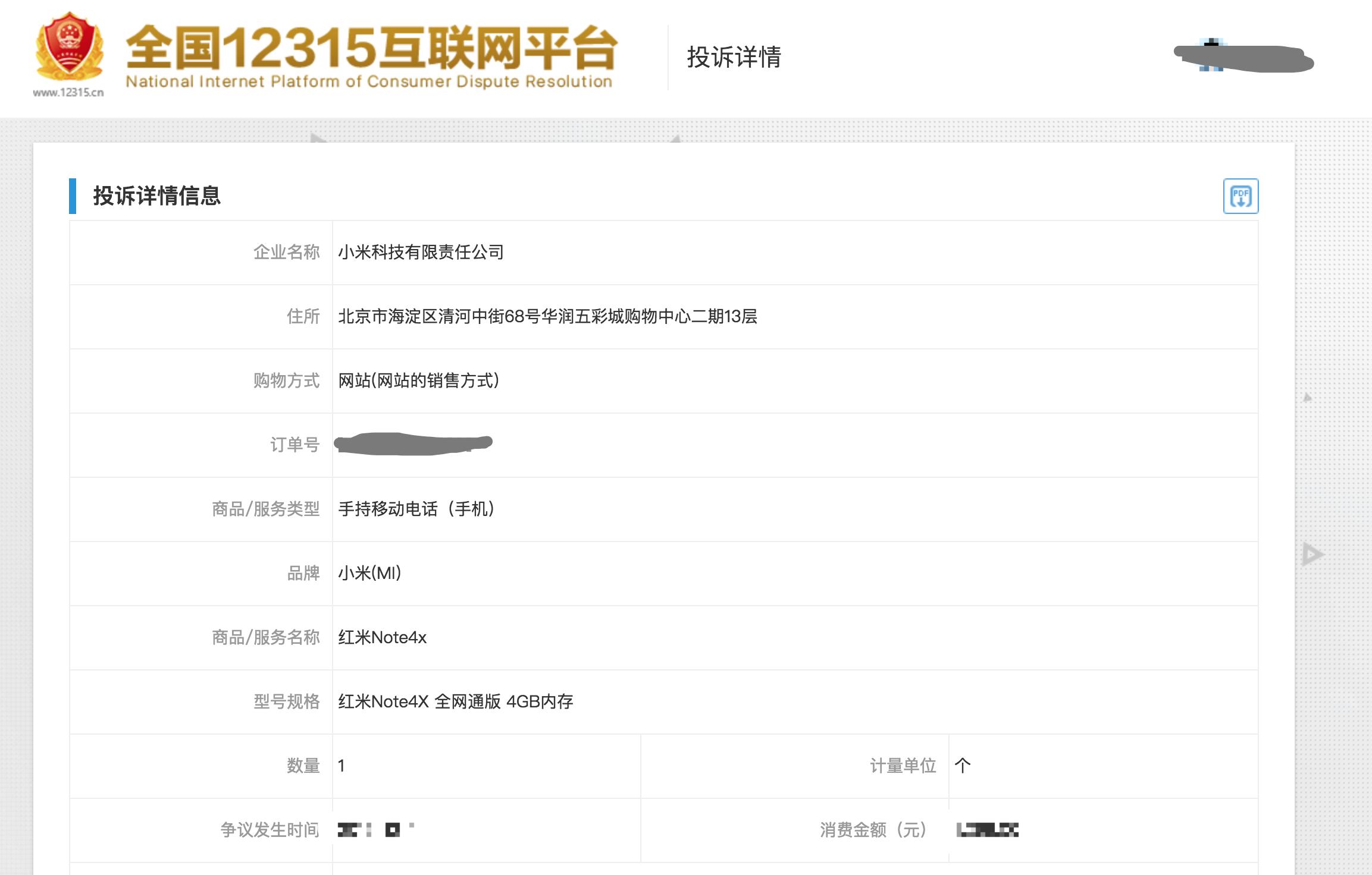 实拍自己12315投诉小米 红米Note4X手机截图