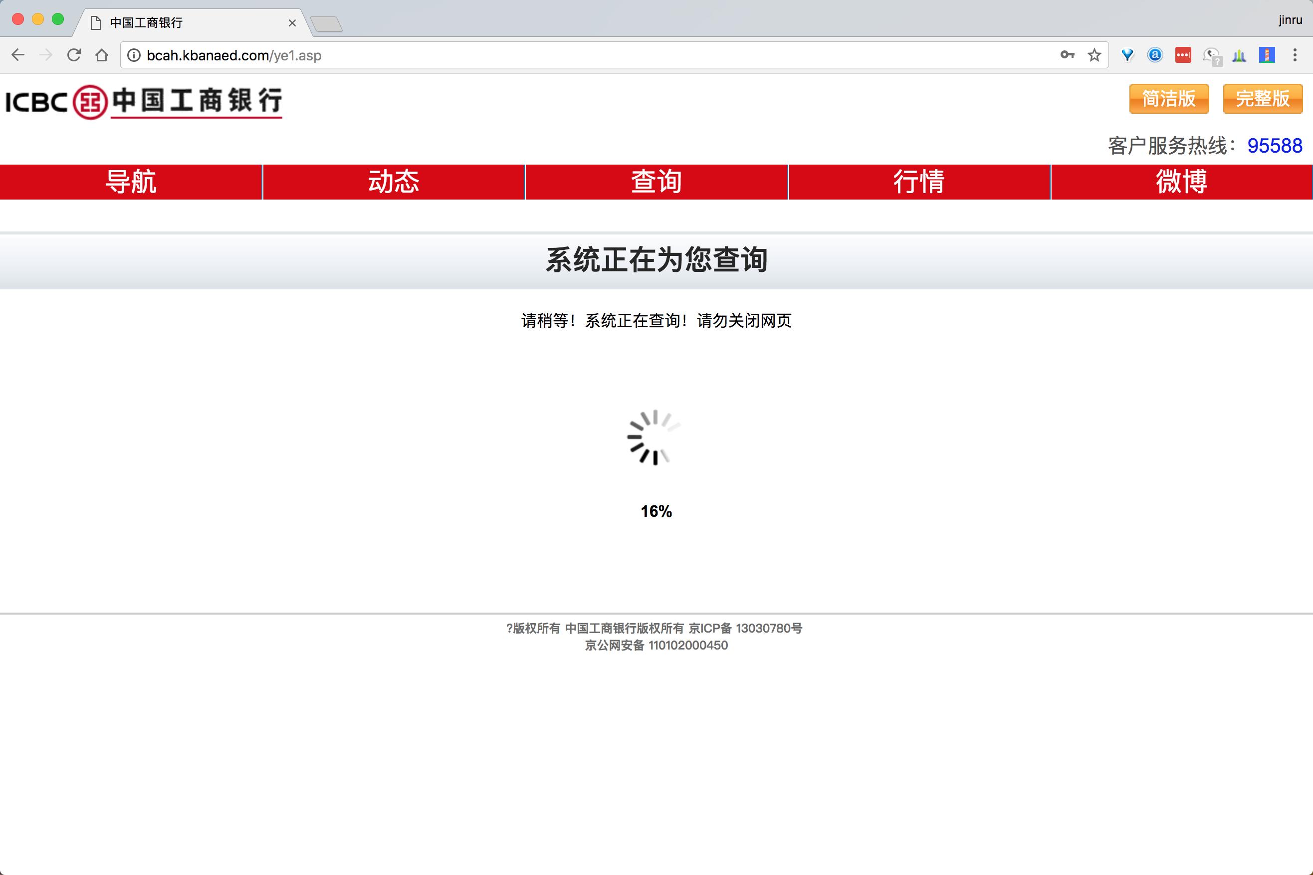 http://bcah.kbanaed.com/ 神奇的工商银行 换网址了。。