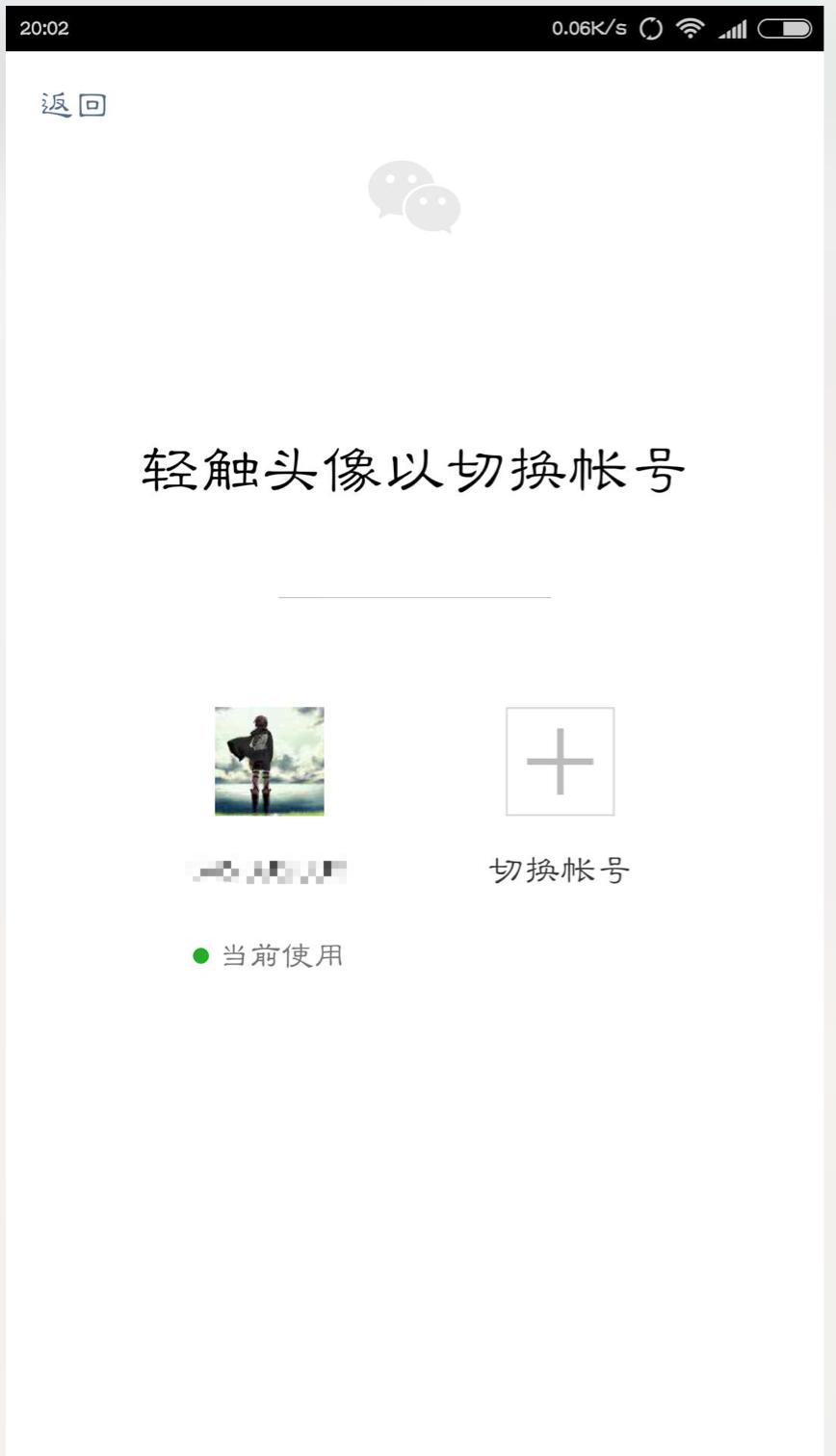 微信测试版6.6.5,新功能