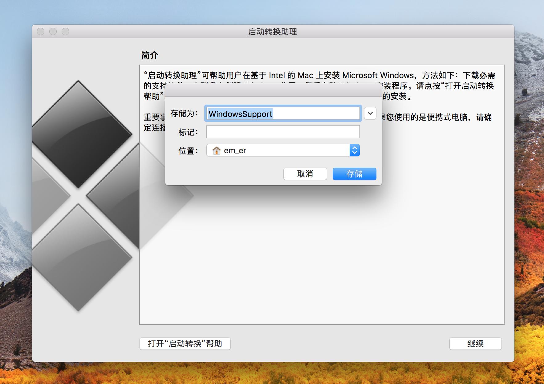 MAC下载Window支持文件