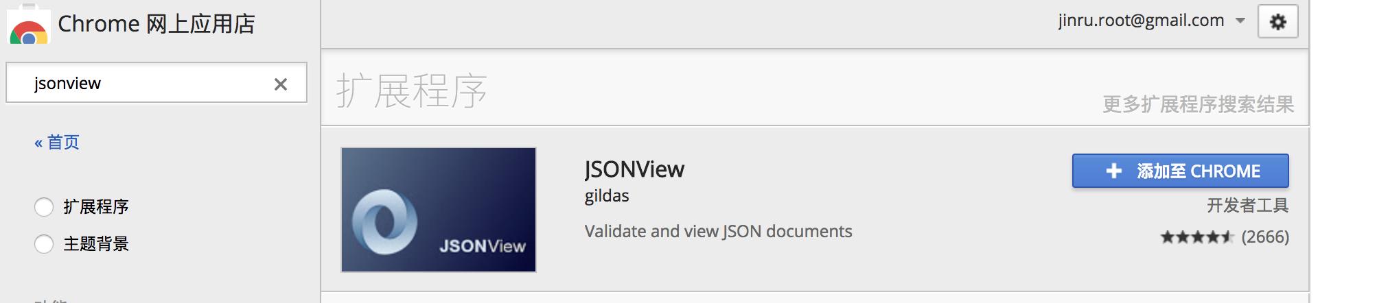Chrome浏览器在线Json格式化插件推荐JSONView