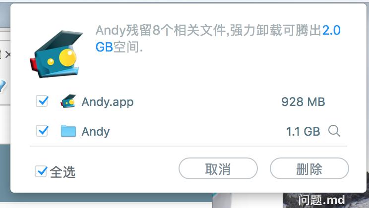 被知乎推荐坑了,安装MAC Andy模拟器会给你安装全家桶,uninstall-andy-os