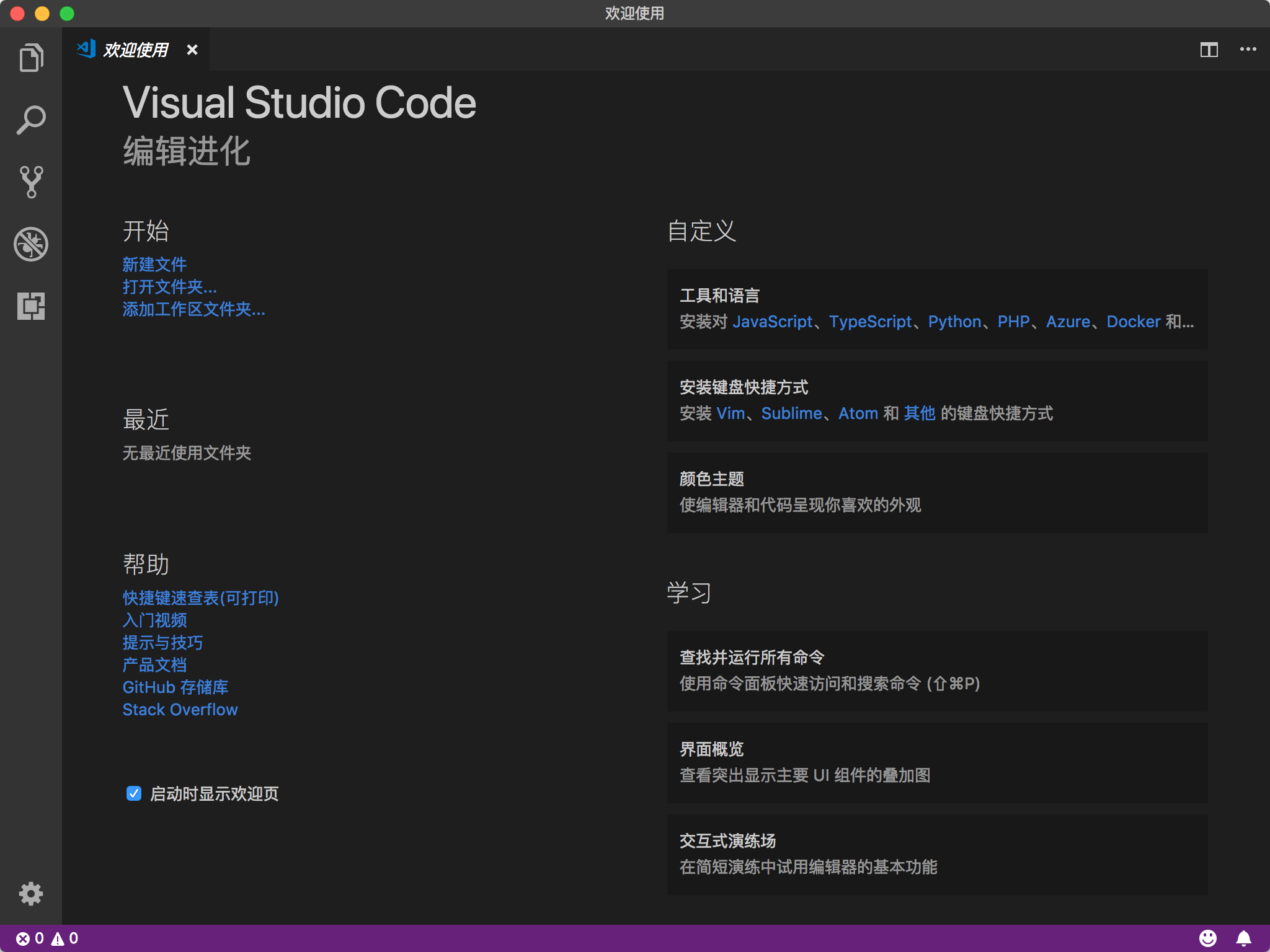 MAC下载使用Visual Studio Code (VS Code)