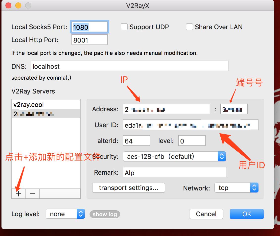 然后在界面中输入你之前在VPS安装完之后得到的端口号以及uiid