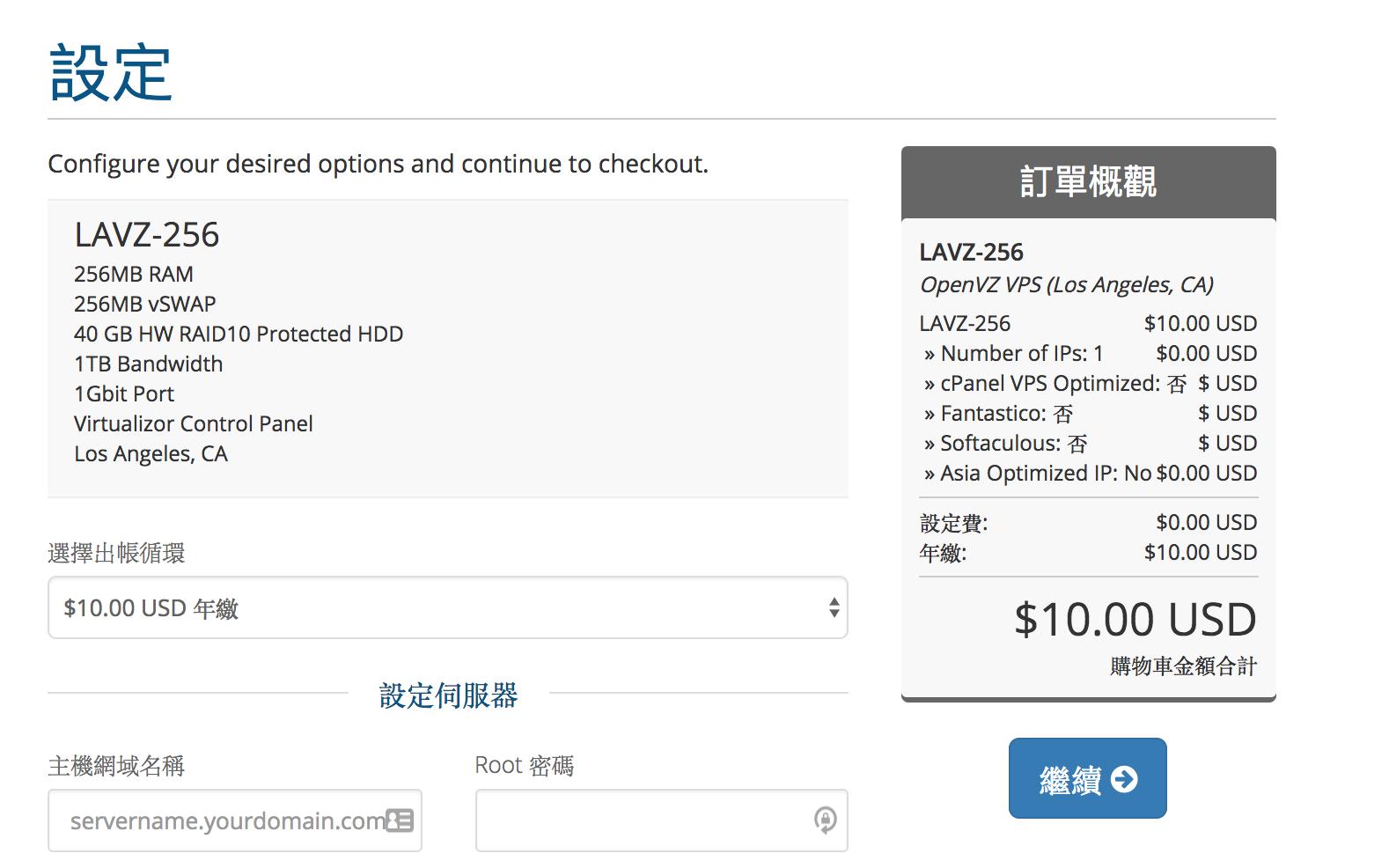 10.00美元一年 256内存 40GB磁盘 一月1TB流量 出口1G, 网站支持繁体中文