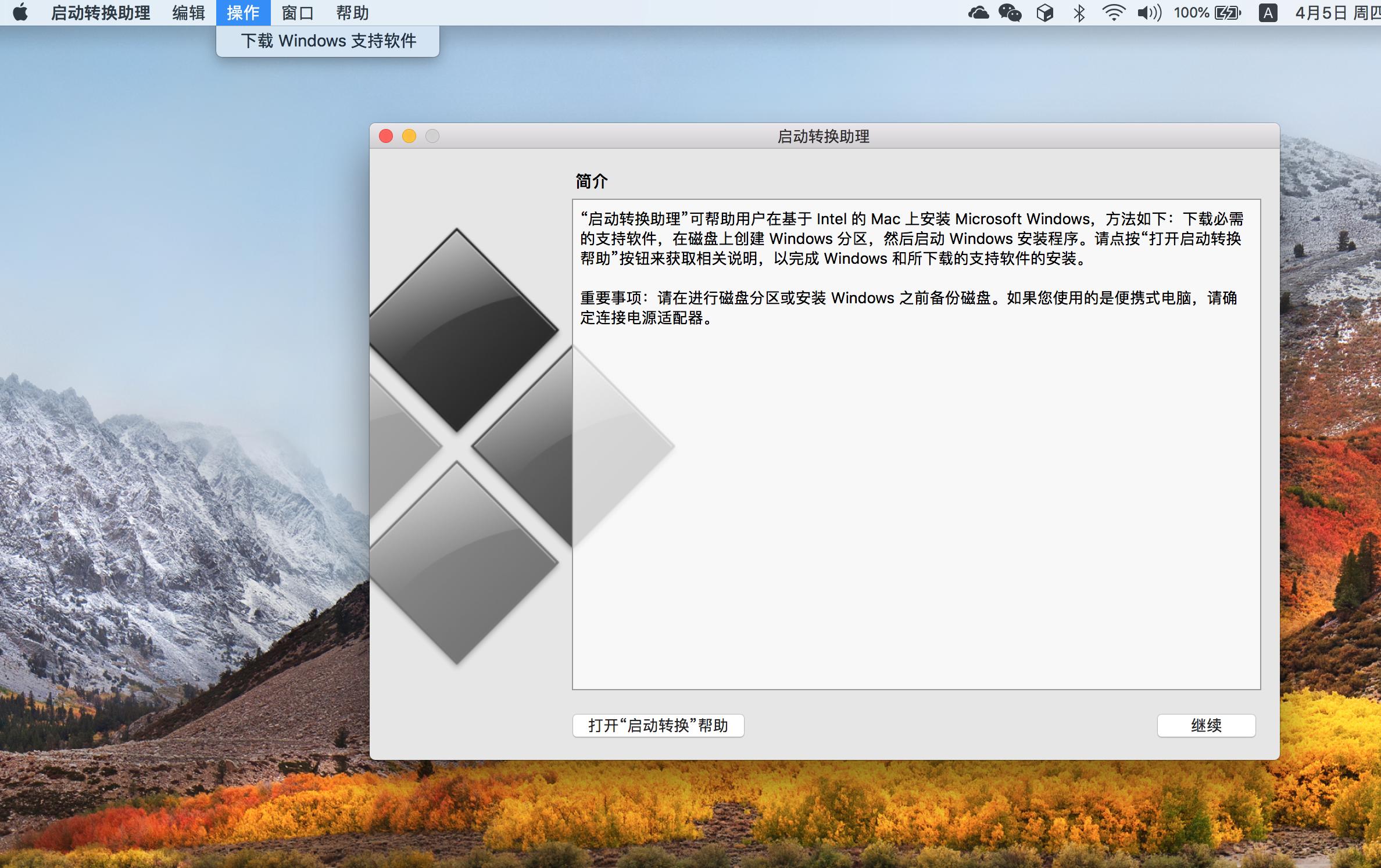 最新使用Mac自带的启动转换助理安装Windows10的详细方法教程-macbookpro 10.13.4
