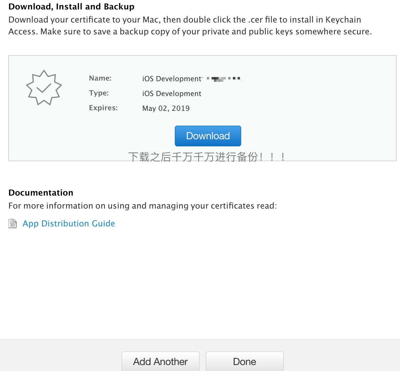 20180503最新iOS开发过程中developer.apple.com中测试证书的生成-(一)Certificates生成证书