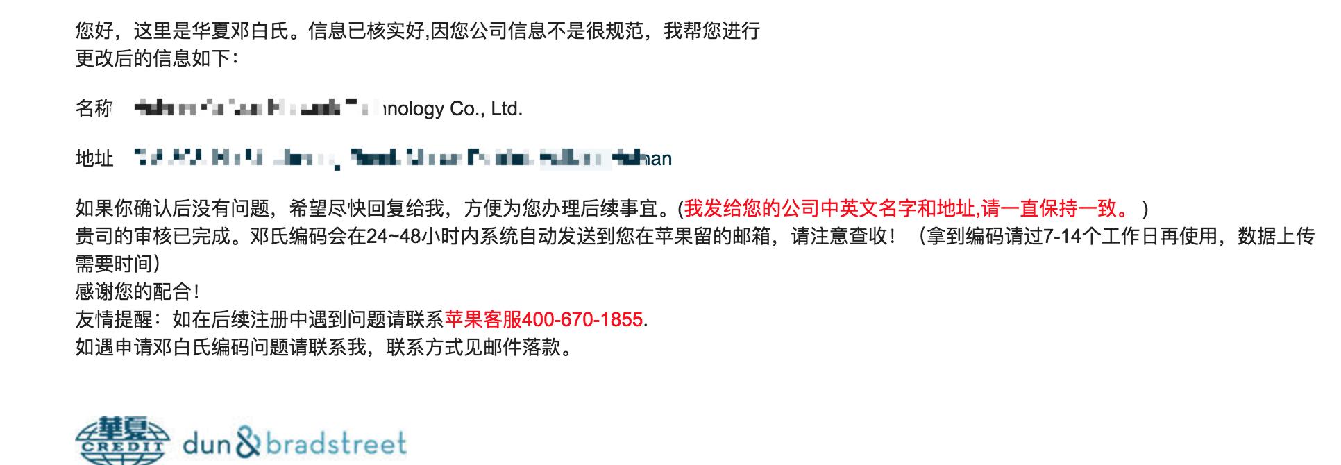 20180502-最新Apple开发者公司账号的申请过程(三)-邓白氏回复你电子邮件说你的审核过了