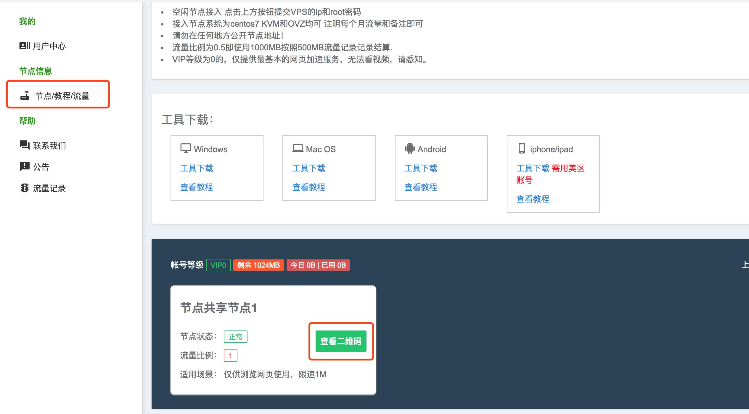 免费共享VPN-某不知名大佬共享机场ShadowsocksR--上上网,学习学习,翻墙请自带智商