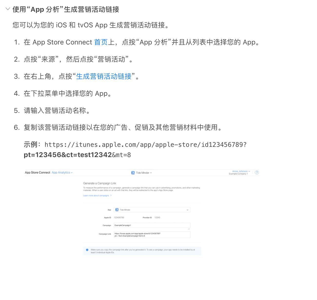 关于iOS应用程序如何在AppStore添加额外的下载链接、渠道链接、营销链接 的问题-以及解决办法!
