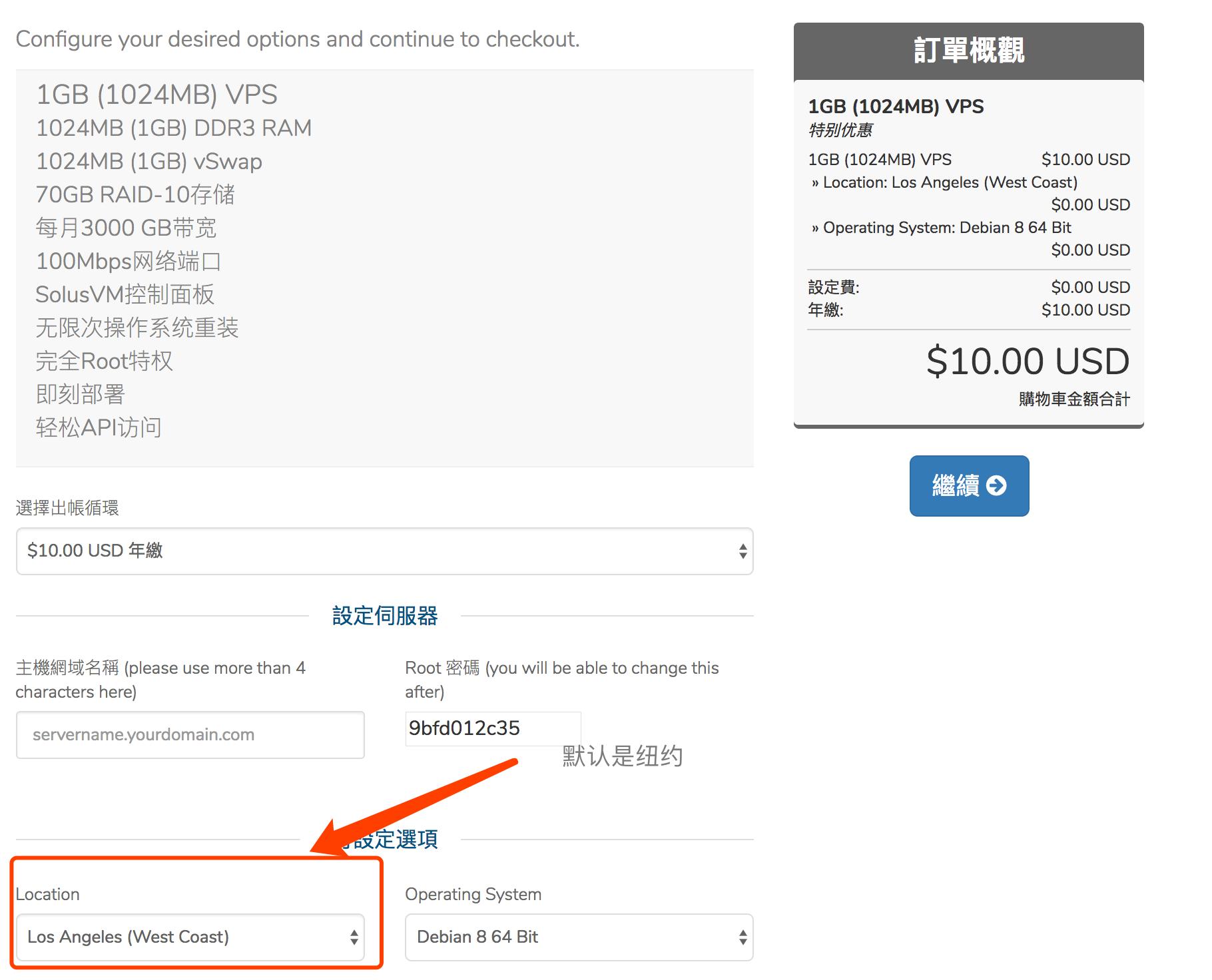 年付10美元的便宜VPS-UMaxHosting-1GB 内存-70G存储 3T流量