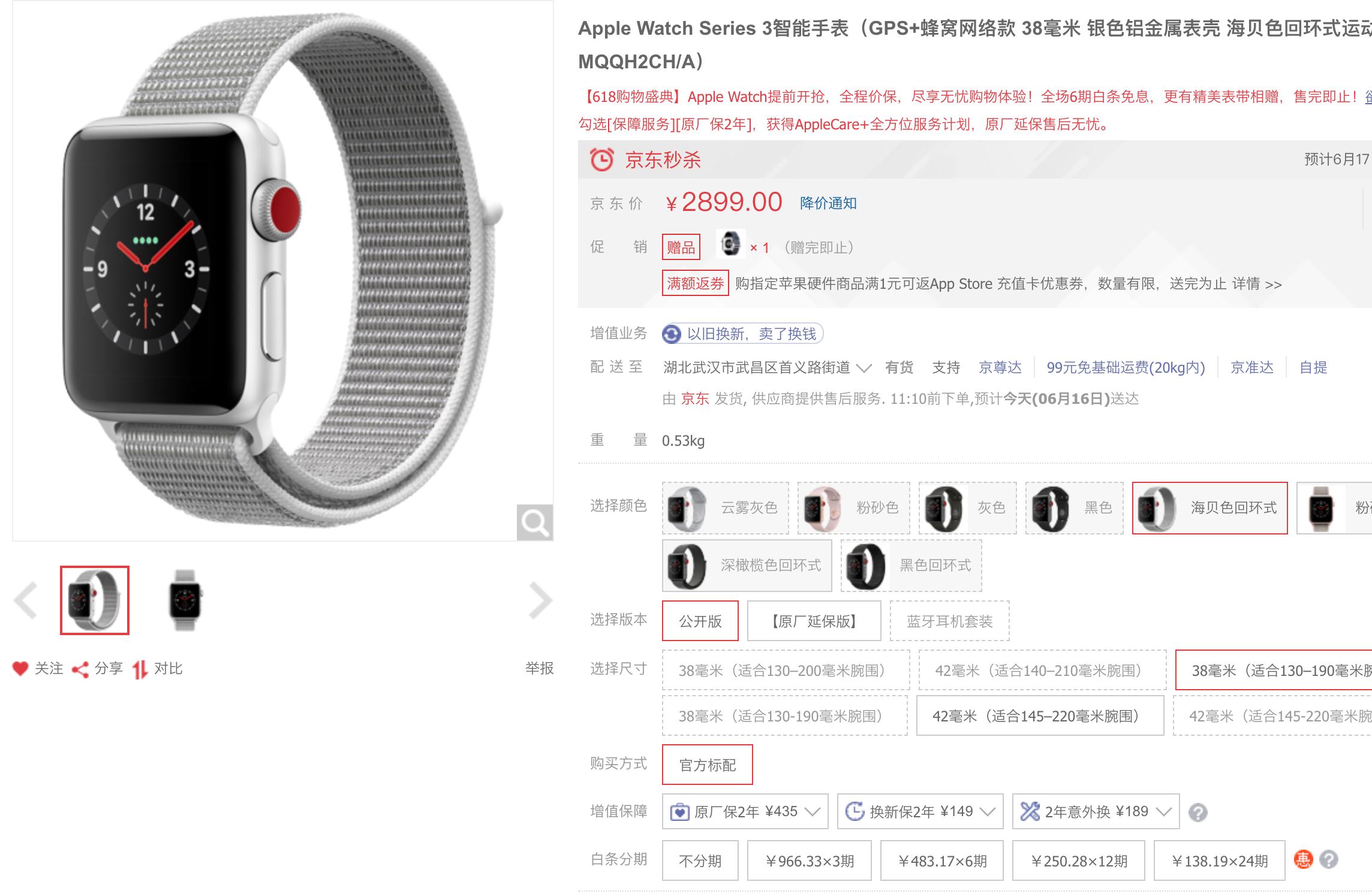 Apple Watch Series 3智能手表 ---- 京东2899.00 赶紧打了个白条分期,还免息。。