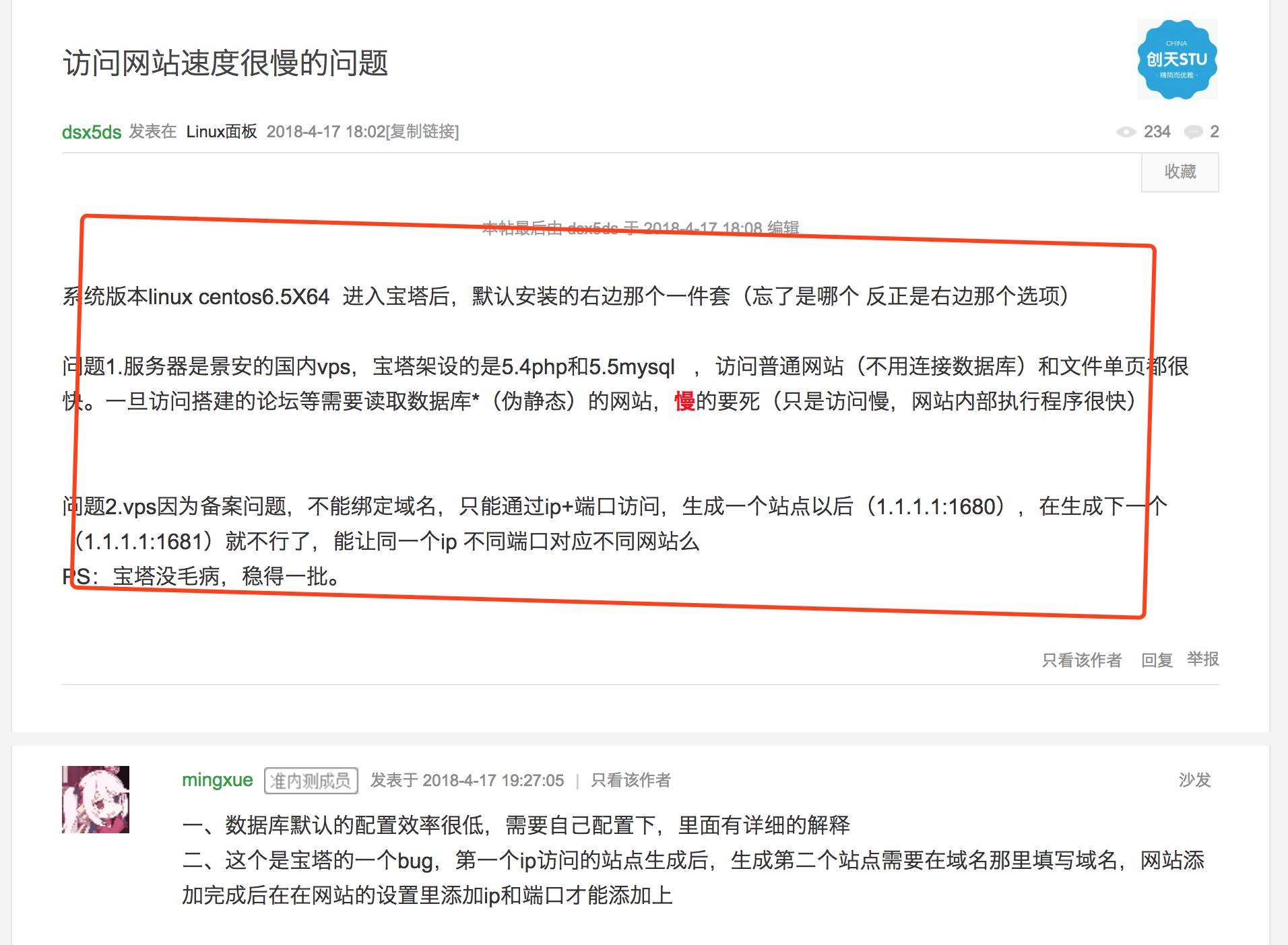 使用宝塔面板(bt.cn),单页面打开耗时10秒钟,网站打开一分钟左右,解决办法