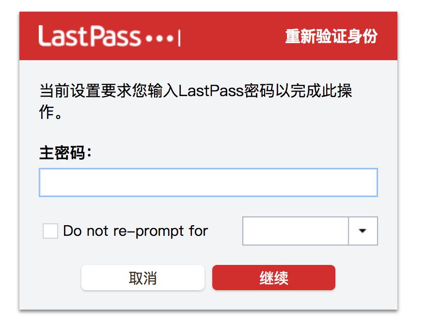 LastPass - Chrome插件LastPass 导出存储的所有密码的方法