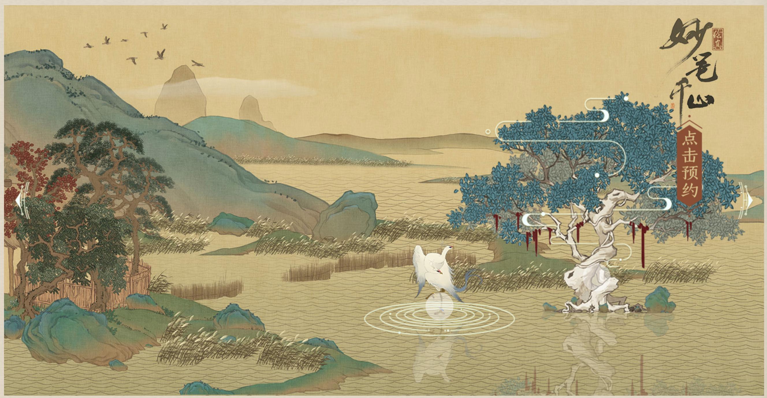 """期待一款游戏-""""绘真·妙笔千山"""" -- 中国山水画风-很不错"""