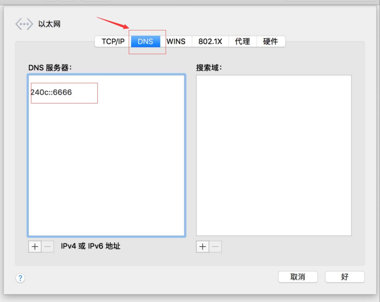 iPV6-DNS地址-MAC如何配置iPV6DNS的方法