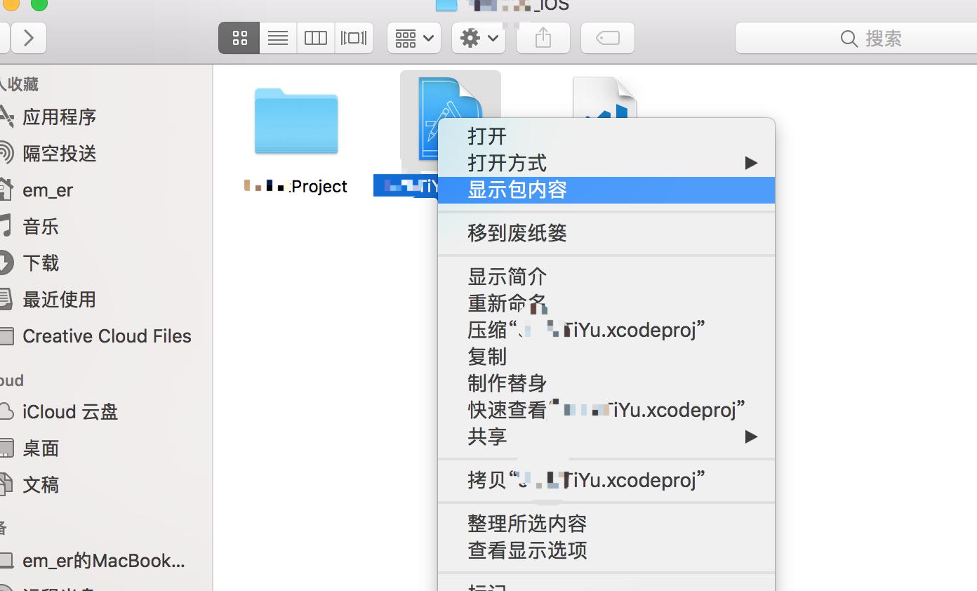 iOS开发-Xcode如何快速不错的修改项目、工程名称-Xcode修改工程名解决方案