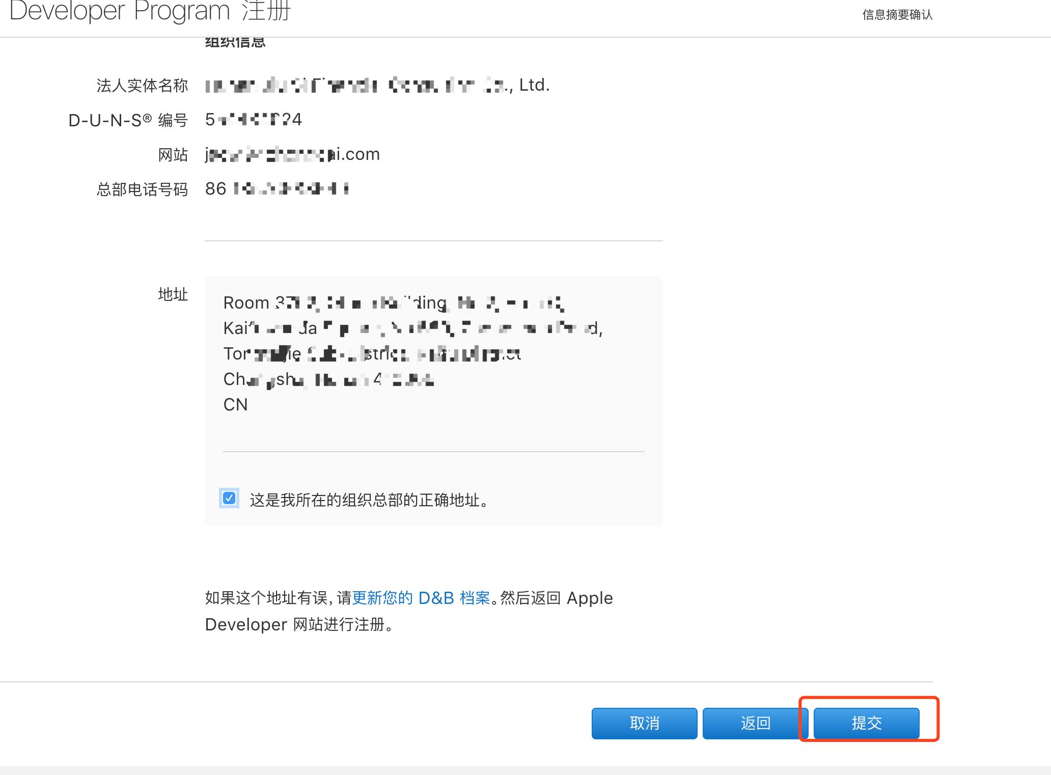 20180813-最新苹果开发者账号公司账号申请、邓白氏申请的详细过程-快速申请苹果公司开发者账号方法(二)