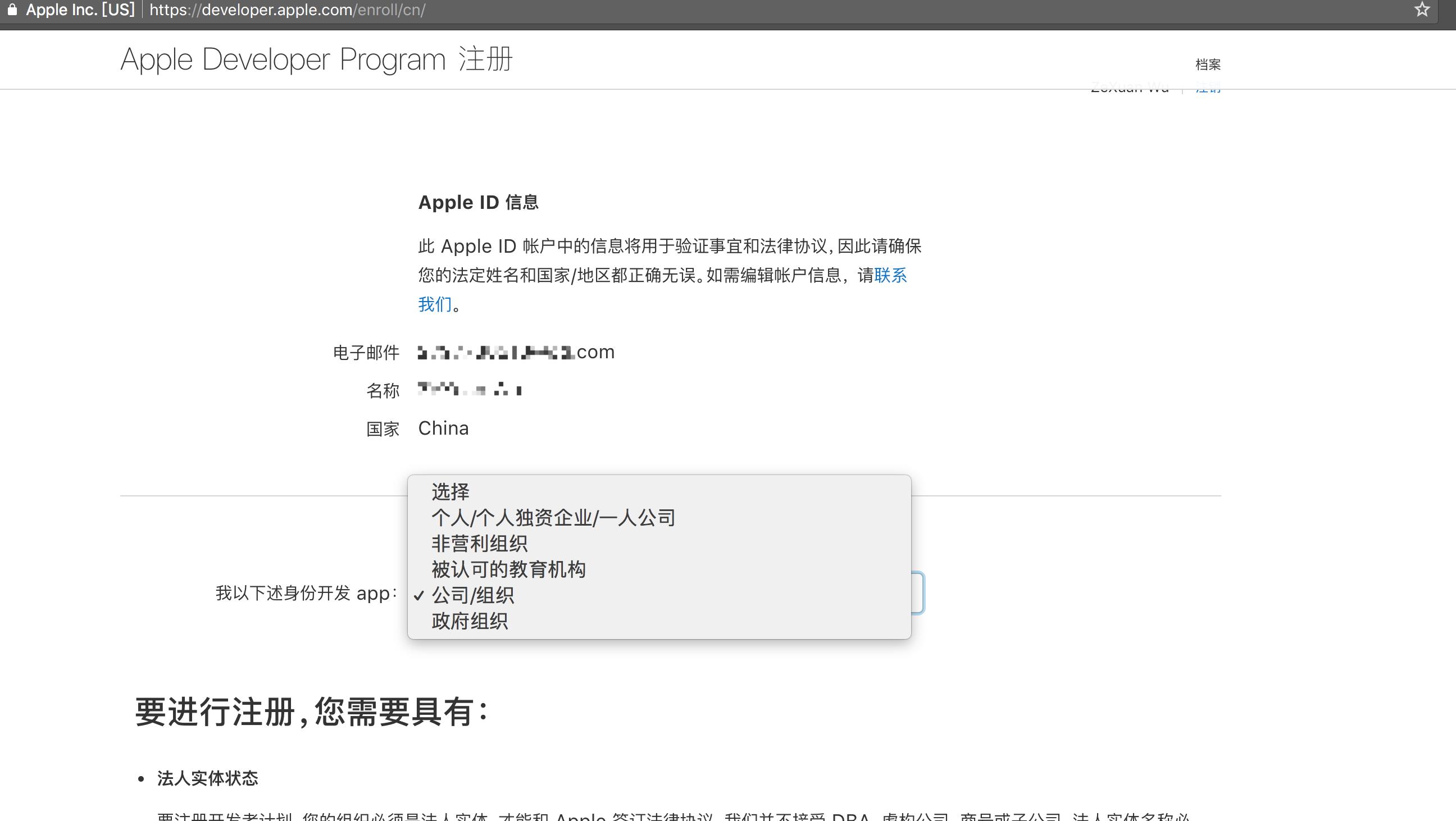 20180810-最新苹果开发者账号公司账号注册、申请以及邓白氏申请的详细过程-快速申请苹果开发者账号方法