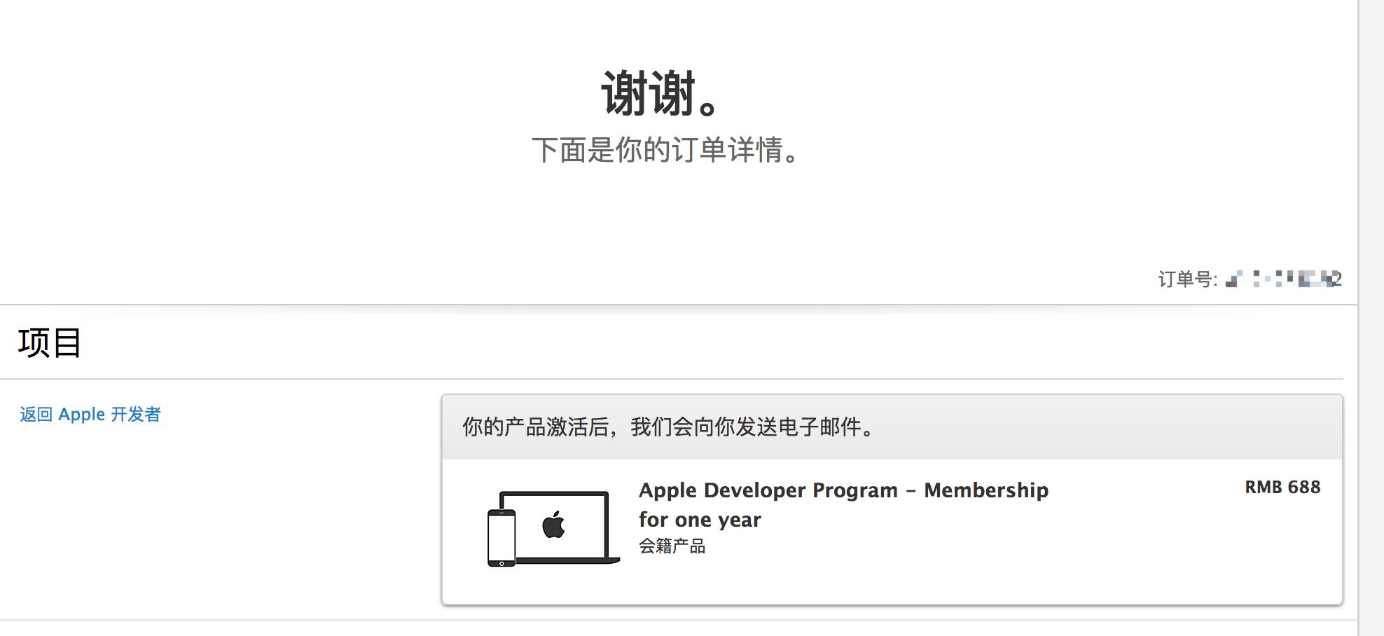 2018年8月-最新申请苹果公司开发者账号-以及申请苹果开发者账号使用信用卡付款时出现问题的解决方法