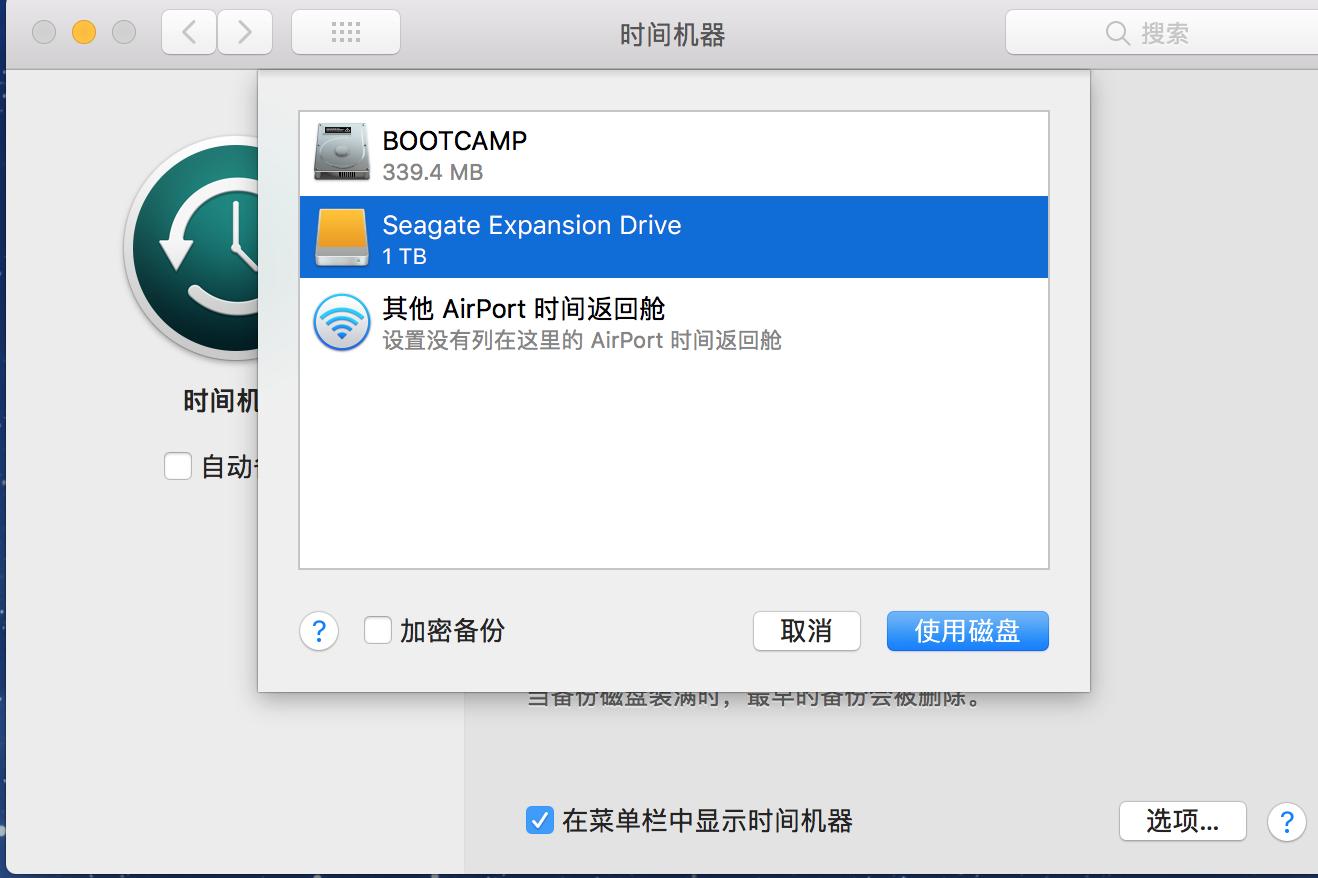 2018最新-MacBook Pro使用移动硬盘做为Mac OSX备份硬盘的方法-以及详细的安装过程-Mac时间机器使用方法