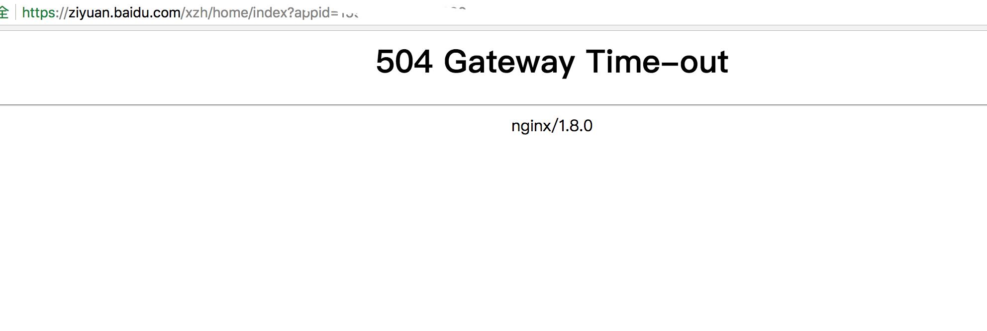 百度站长平台-百度资源平台出现严重bug-网站内容无法访问-熊掌号直接504