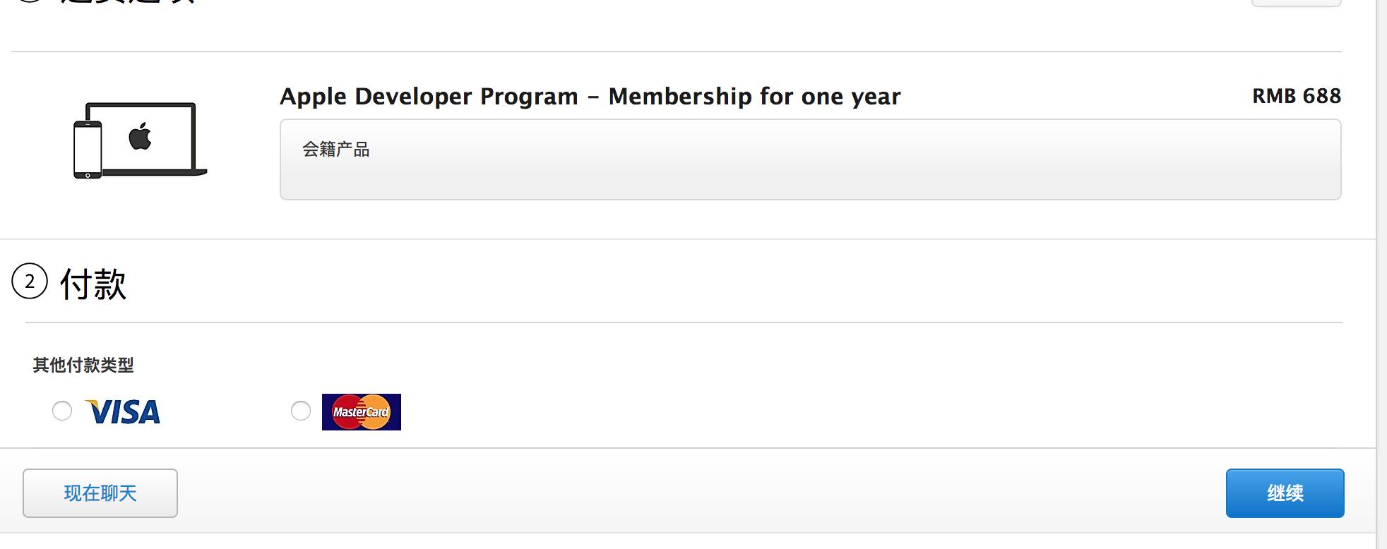 注册苹果公司开发者账号是一直等待审查中的解决方法-developer.apple.com