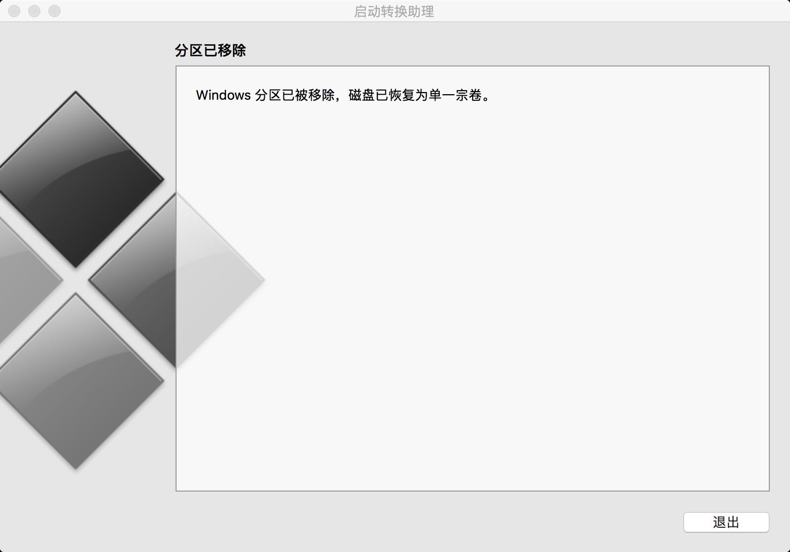 2018最新启动转换助理-卸载、删除、格式化已经在MacBook中BootCamp安装的Windows 10系统分区-MacBook Pro 10.13.6