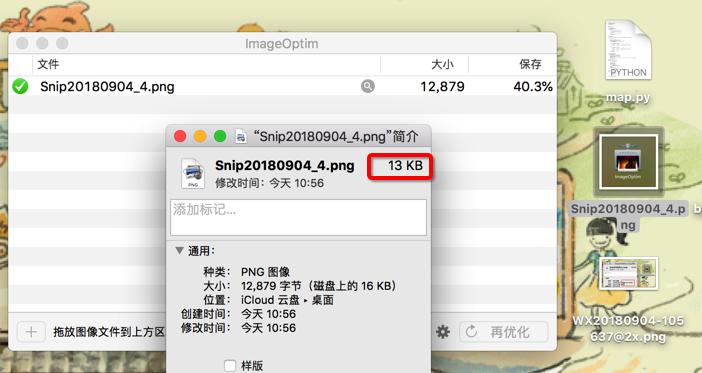 Mac中披露压缩图片软件ImageOptim,可以压缩Png、Jpg、Jpeg、Gif、Svg,无损压缩、以及手动选择有损压缩-ImageOptim.com