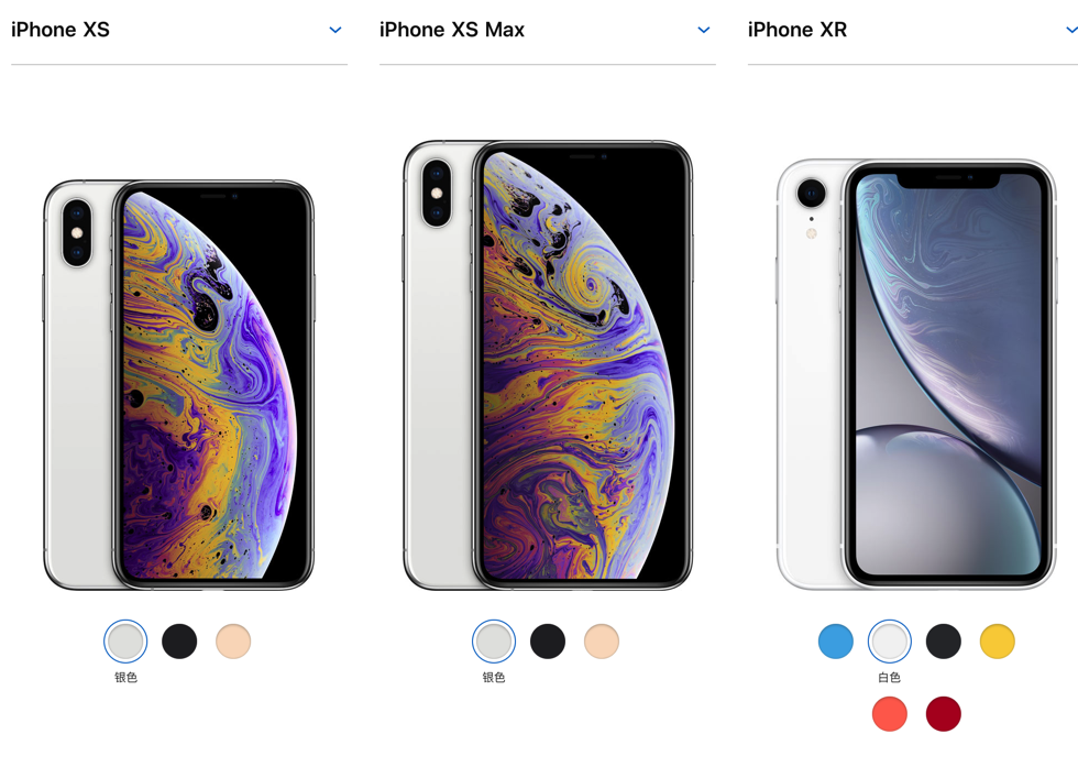iPhone XS、iPhone XS Max、iPhone XR