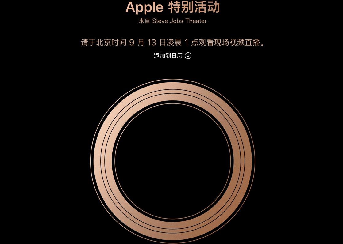 北京时间:2018年9月13日凌晨1点观看现场视频直播。苹果新品发布会