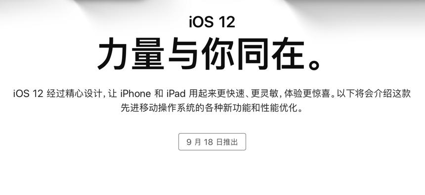 2018年9月18日推出iOS 12