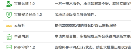 宝塔-DNS解析-提供200000Q/S的域名DNS云解析服务的意思