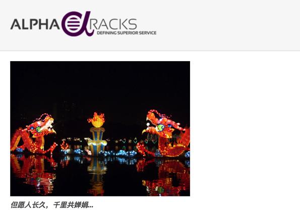 AlphaRacks Hosting年付7美元VPS,AlphaRacks中秋节促销VPS,年付7美元VPS,AlphaRacks优惠码,AlphaRacks搭建SS教程