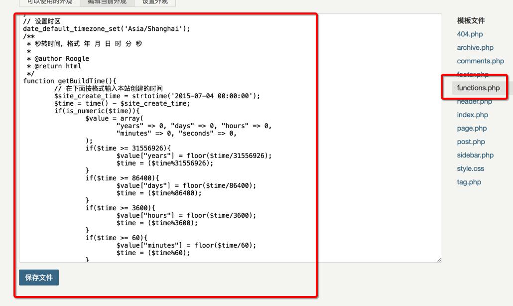在Typcheo中设置建站时间,在Typecho中设置博客搭建时间