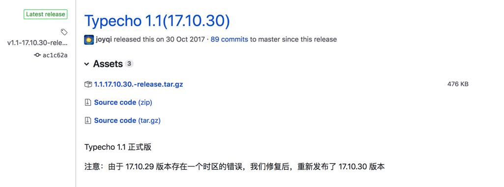 升级Typecho的详细过程-升级最新版本Typecho