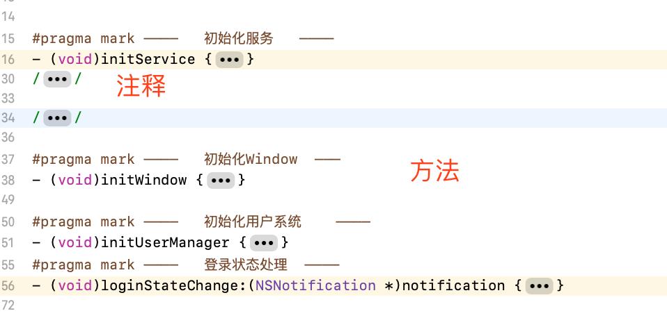 最新Xcode 10折叠代码块快捷键