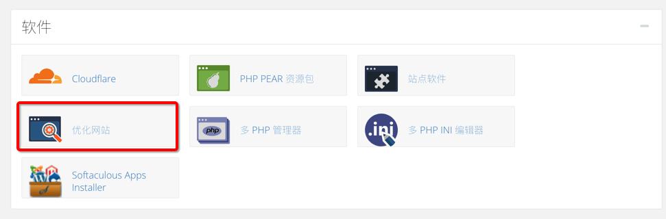 优化cPanel面板下网站的访问速度-HostWinds虚拟主机cPanel优化