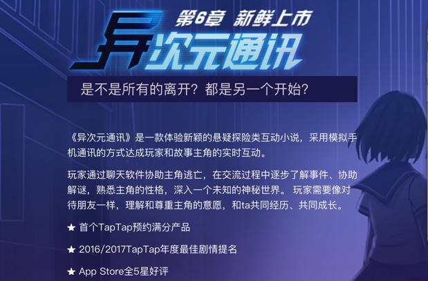 异次元通讯最新兑换码-原本是哔哩哔哩(bilibili)抽奖获得的,但是哔哩哔哩游戏中心没有iOS的激活渠道-所以免费送给有缘人!