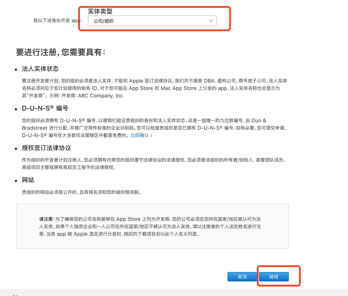 #iOS公司开发者申请-详细# 如何正确的申请iOS开发者公司版以及具体的申请过程