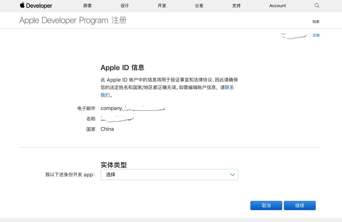 #iOS公司开发者申请-详细#如何正确的申请iOS开发者公司版以及具体的申请过程