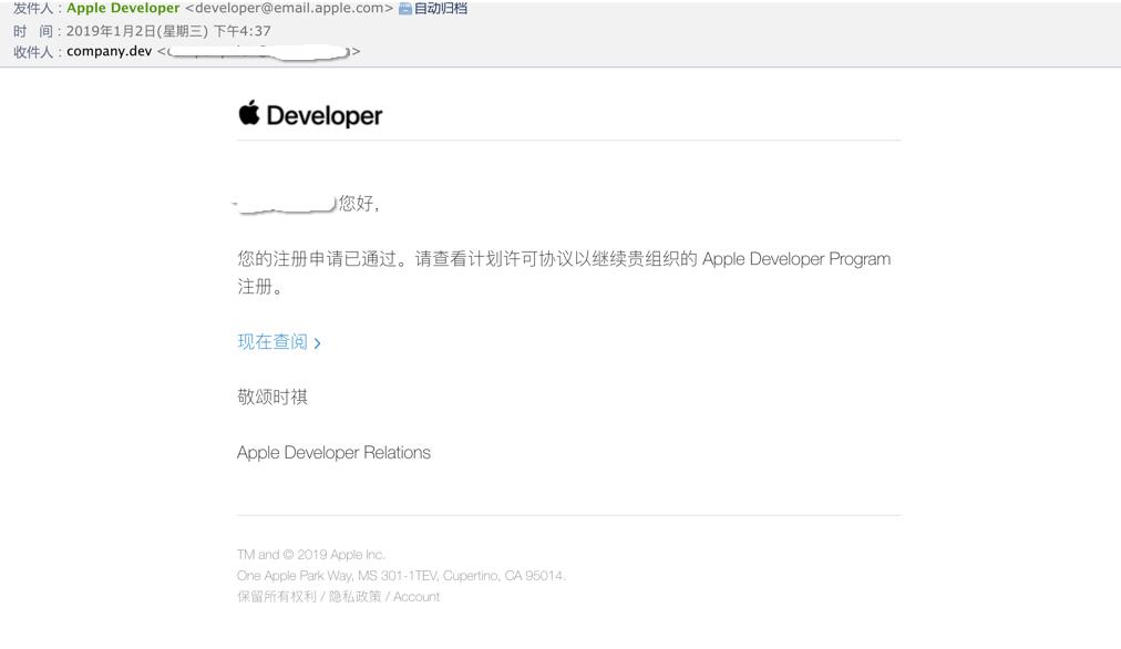 #iOS公司开发者申请-付款# 如何正确的申请iOS开发者公司版以及具体的申请过程-付款
