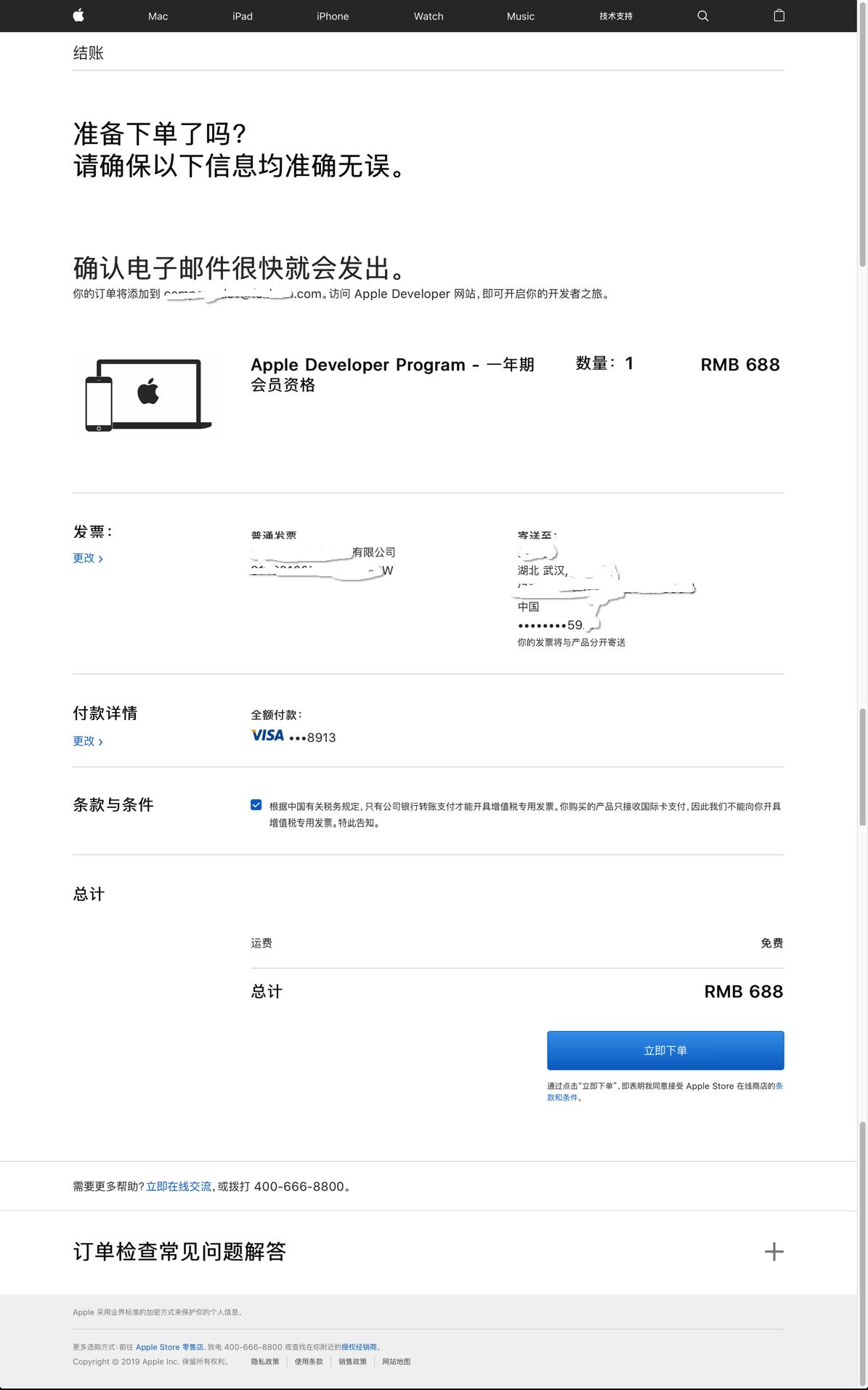2019#iOS公司开发者申请-付款# 如何正确的申请iOS开发者公司版以及具体的申请过程-付款