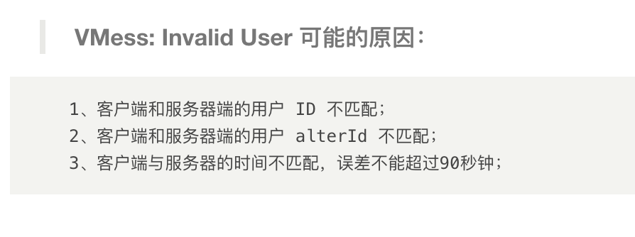 VMess: Invalid User -V2Ray 错误信息