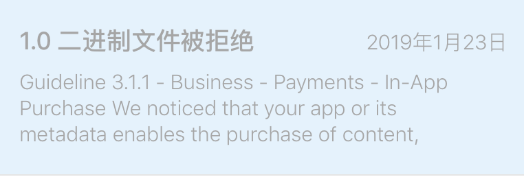 3.1.1 App 内购买项目,Guideline 3.1.1 - Business - Payments - In-App Purchase