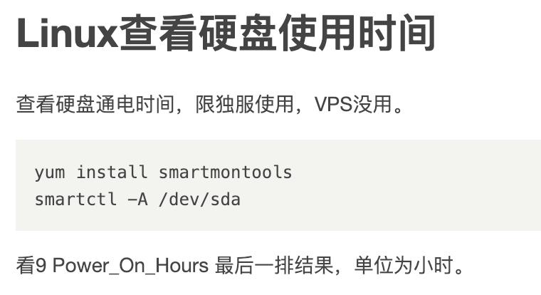 Linux查看硬盘使用时间