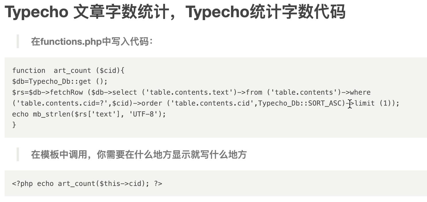 Typecho 文章字数统计,Typecho统计字数代码